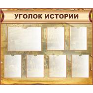 Стенд для школы УГОЛОК ИСТОРИИ, 1,2*1м, фото 1