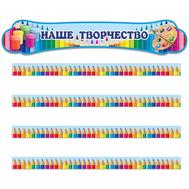 Комплект стендов НАШЕ ТВОРЧЕСТВО (карандаши), фото 1