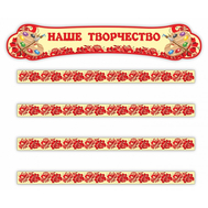 Комплект стендов НАШЕ ТВОРЧЕСТВО (хохлома), фото 1
