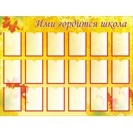 Стенд ИМИ ГОРДИТСЯ ШКОЛА (осенние листья), 1,2*0,9м, фото 1