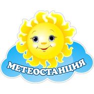 Стенд-заголовок МЕТЕОСТАНЦИЯ (Облако и солнце), 0,78*0,6м, фото 1