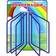 Стенд для детского сада ИНФОРМАЦИЯ (Радуга), 0,4*0,5м, фото 1