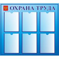 Стенд ОХРАНА ТРУДА (синий фон), 0,9*0,8м, фото 1