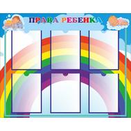 Стенд для детского сада ПРАВА РЕБЕНКА (радуга), 1,1*0,8м, фото 1