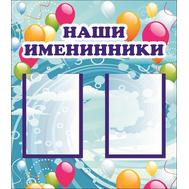 Стенд для детского сада НАШИ ИМЕНИННИКИ (волна), 0,35*0,4м, фото 1