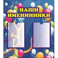 Стенд для детского сада НАШИ ИМЕНИННИКИ, 0,35*0,4м, фото 1
