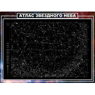 Стенд АТЛАС ЗВЕЗДНОГО НЕБА, 1,2*0,9м, фото 1