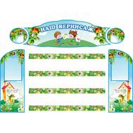 Комплект стендов для детских рисунков НАШ ВЕРНИСАЖ (Теремок), фото 1