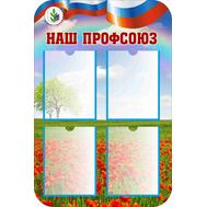 Стенд НАШ ПРОФСОЮЗ (маковое поле), 0,6*0,9м, фото 1