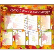 Стенд для школы РУССКИЙ ЯЗЫК И ЛИТЕРАТУРА, 1,2*1м, фото 1