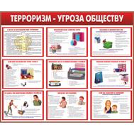 Стенд ТЕРРОРИЗМ-УГРОЗА ОБЩЕСТВУ, 1,2*1м, фото 1