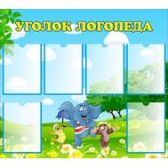Стенд для детского сада УГОЛОК ЛОГОПЕДА, 1*0,9м, фото 1
