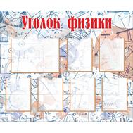 Стенд для кабинета физики УГОЛОК ФИЗИКИ, 1,2*1м, фото 1