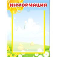 Стенд для детского сада ИНФОРМАЦИЯ (Пчелка), 0,4*0,3м, фото 1