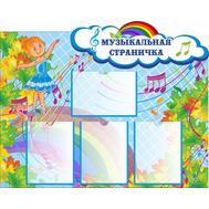 Стенд для детского сада МУЗЫКАЛЬНАЯ СТРАНИЧКА (Балерина), 1*0,8м, фото 1