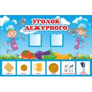 Стенд для детского сада УГОЛОК ДЕЖУРНОГО, 0,6*0,4м, фото 1