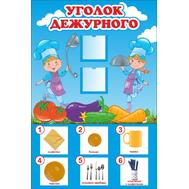 Стенд для детского сада УГОЛОК ДЕЖУРНОГО, 0,4*0,6м, фото 1