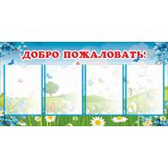 Стенд ДОБРО ПОЖАЛОВАТЬ для группы НЕЗАБУДКИ, 1*0,5м, фото 1