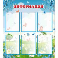 Стенд ИНФОРМАЦИЯ для группы НЕЗАБУДКИ, 0,8*0,9м, фото 1