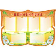 Стенд для детского сада ИНФОРМАЦИЯ (ромашки), 1,15*0,75м, фото 1