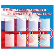 Стенд для школы ТЕХНИКА БЕЗОПАСНОСТИ НА УРОКАХ ФИЗКУЛЬТУРЫ, 1,2*1м, фото 1