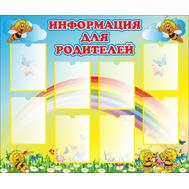 Стенд ИНФОРМАЦИЯ ДЛЯ РОДИТЕЛЕЙ для группы ПЧЕЛКИ, 1,2*1м, фото 1