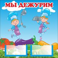 Стенд для детского сада МЫ ДЕЖУРИМ, 0,3*0,3, фото 1