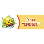 Табличка для детского сада ГРУППА КОЛОБОК, фото 1