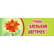 Табличка для детского сада ГРУППА АЛЕНЬКИЙ ЦВЕТОЧЕК, фото 1