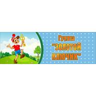 Табличка для детского сада ГРУППА ЗОЛОТОЙ КЛЮЧИК, фото 1