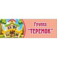 Табличка для детского сада ГРУППА ТЕРЕМОК, фото 1