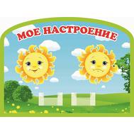 Стенд для детского сада МОЕ НАСТРОЕНИЕ (Солнышко), 0,5*0,375м, фото 1
