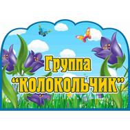 Табличка для детского сада ГРУППА КОЛОКОЛЬЧИК, фото 1