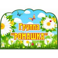 Табличка для детского сада ГРУППА РОМАШКА, фото 1