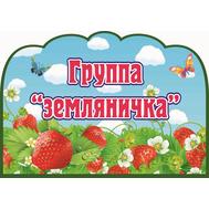 Табличка для детского сада ГРУППА ЗЕМЛЯНИЧКА, фото 1