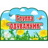 Табличка для детского сада ГРУППА ОДУВАНЧИК, фото 1