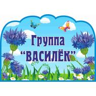 Табличка для детского сада ГРУППА ВАСИЛЁК, фото 1