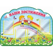 Стенд для детского сада НАШИ ДОСТИЖЕНИЯ, 1,15*0,85м, фото 1