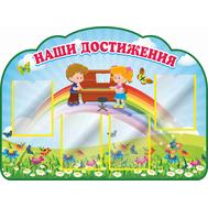 Стенд для детского сада НАШИ ДОСТИЖЕНИЯ (музыканты), 1,15*0,85м, фото 1