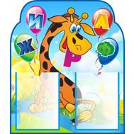 Информационный стенд для детского сада ЖИРАФ, 0,6*0,7м, фото 1
