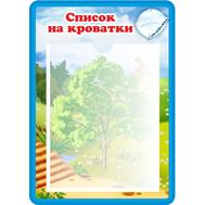 Стенд для детского сада СПИСОК НА КРОВАТКИ, 0,3*0,42м, фото 1