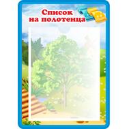 Стенд для детского сада СПИСОК НА ПОЛОТЕНЦА, 0,3*0,42м, фото 1