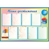 Стенд для школы НАШИ ДОСТИЖЕНИЯ (глобус, ранец, книги), 1,2*0,84м, фото 1