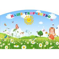 Магнитный стенд для детских рисунков НАШЕ ТВОРЧЕСТВО (Ромашки), 1,25*0,83м, фото 1