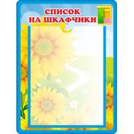 Стенд СПИСОК НА ШКАФЧИКИ для группы ПОДСОЛНУХИ, 0,3*0,4м, фото 1