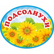 Табличка на группу ПОДСОЛНУХИ, 0,5*0,4м, фото 1