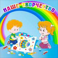 Магнитный стенд для детских рисунков НАШЕ ТВОРЧЕСТВО (Детки), 1,1*1,1м, фото 1