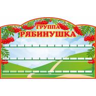 Стенд для поделок ГРУППА РЯБИНУШКА, 1,25*0,8м, фото 1