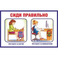 Стенд для начальной школы СИДИ ПРАВИЛЬНО, 0,7*0,45м, фото 1