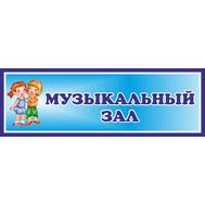 Табличка для детского сада в группу МУЗЫКАЛЬНЫЙ ЗАЛ, 30*10см, фото 1